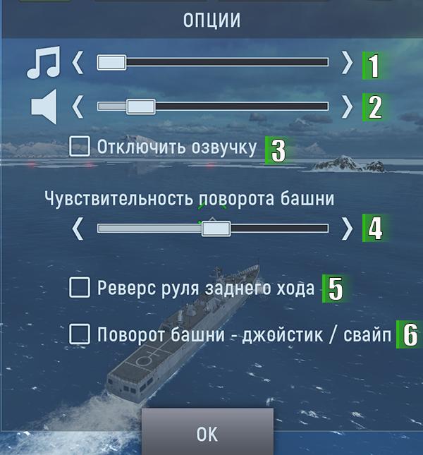 Настройки в бою