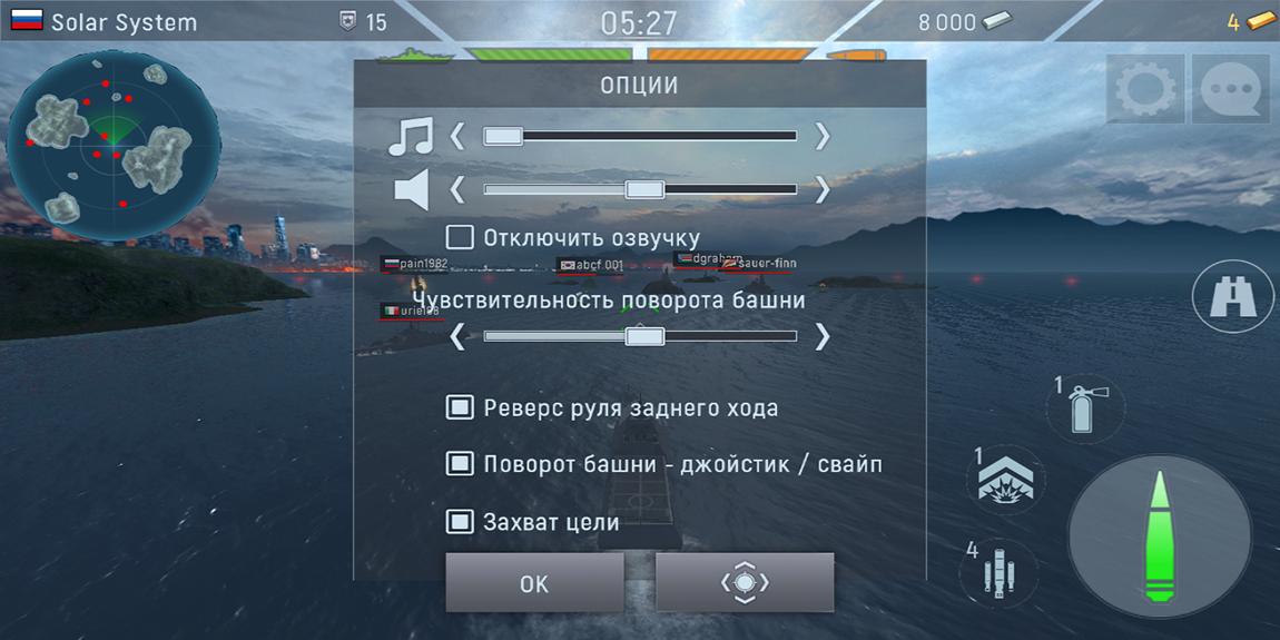 Управление в бою
